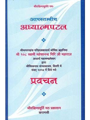 आपस्तम्बीय अध्यात्मपटल: Apastambiya Adhyatma Patal