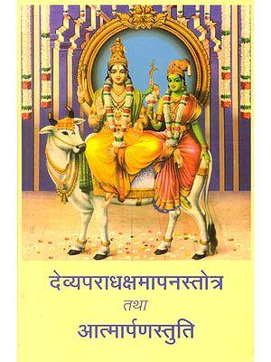 देव्यपराधक्षमापनस्तोत्र तथा आत्मार्पणस्तुति: Devyaparadhakshamapan Stotra and Atama Samrapan Stuti