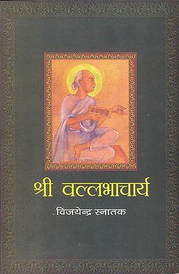 श्री वल्लभाचार्य: Shri Vallabhacharya