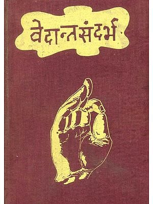 वेदान्तसंदर्भ: Vedanta Sandarbha (A Collection of Selected Vedantic Texts) (An Old and Rare Book)