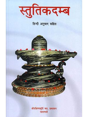स्तुतिकदम्ब: Stuti Kadamba (संस्कृत एवम् हिन्दी अनुवाद)
