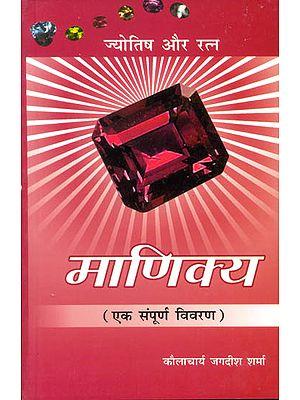 माणिक्य एक संपूर्ण विवरण: Ruby (Gems and Astrology - A Complete Description)