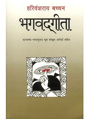 भगवद्गीता - Verse Translation in Hindi by Harivansh Rai Bacchan