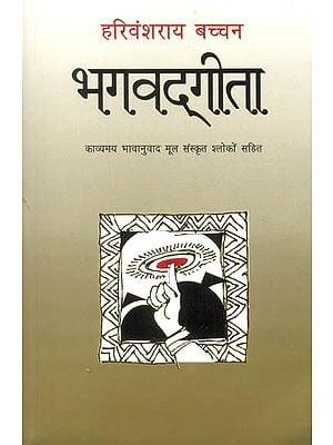 भगवद्गीता - Verse Translation in Hindi by Harivansh Rai Bacchan