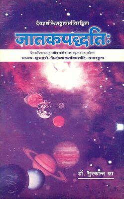 जातकपध्दति: Jataka Padhdati