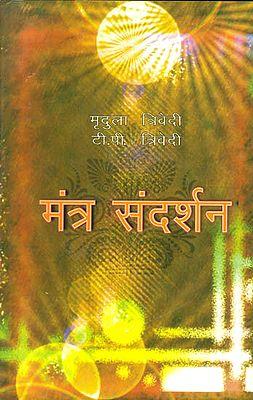 मंत्र संदर्शन: Mantra Samdarshan