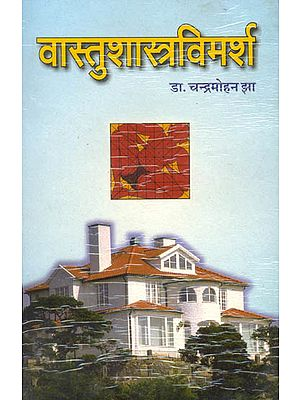 वास्तुशास्त्रविमर्श: Discussions on Vastu