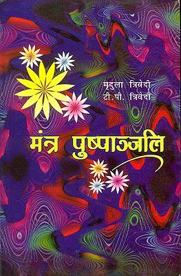 मन्त्र पुष्पांजलि: Mantra Pushpanjli