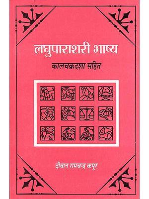 लघुपाराशरी भाष्य: Laghu Parashari Bhashya