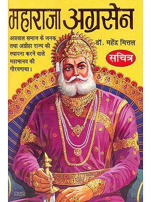 महाराजा अग्रसेन: Maharaja Agarasen