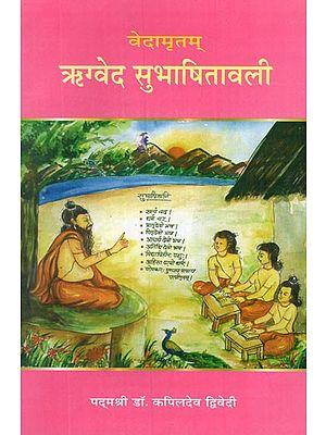 वेदामृतम् ऋग्वेद सुभाषितावली: Vedamritam Rigveda Subhashitavali (Quotations From The Rigveda)
