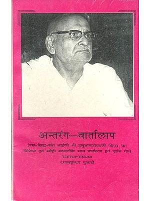 अन्तरंग वार्तालाप Letters of Shri Hanuman Prasad Poddar