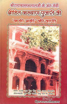 श्रीहित कल्याण पुजारी जी 'कली अली' की वाणी: Shri Hita Pujari Ji 'Kali Ali' Ki Vani
