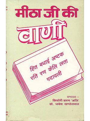 मीठा जी की वाणी (हित बधाई अष्टक रति रण केलि लता पदावली) - Mitha Ji ki Vani