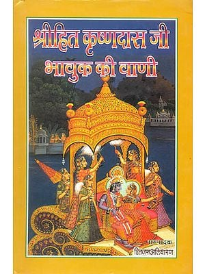 श्रीहित कृष्णदास जी भावुक की वाणी: Shit Hita Krishna Das ji Bhavuk ki Vani
