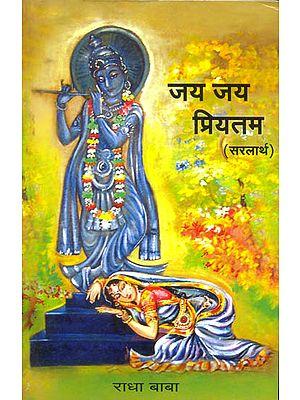 जय जय प्रियतम: Jay Jay Priyatama