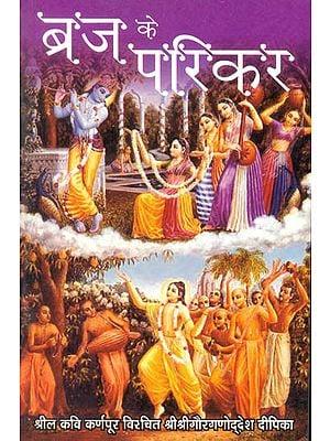 ब्रज के परिकर: Vraja Ke Parikara