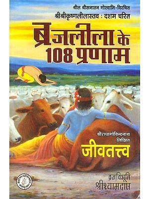 ब्रज लीला के 108  प्रणाम: 108 Salutation of Vraja Lila
