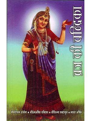 ब्रज की चन्द्रिका: Vraja ki Chandrika