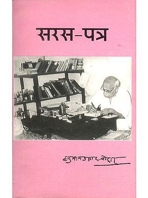 सरस पत्र: Sarasa Patra