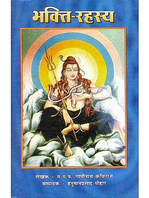 भक्ति रहस्य: Secret of Devotion