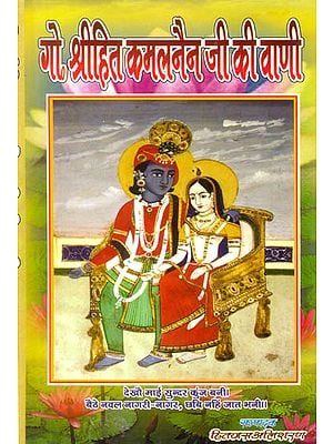 गो. श्रीहित कमलनैन जी की वाणी: Govind Shrihita Kamalnain ji ki Vani