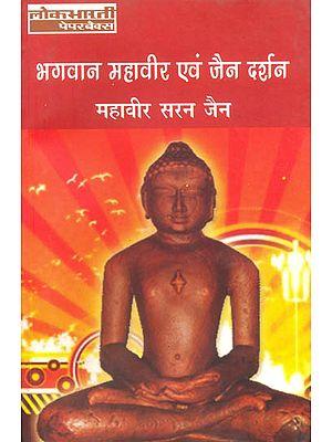 भगवान महावीर एवम् जैन दर्शन - Bhagavan Mahavir and Jain Darshan