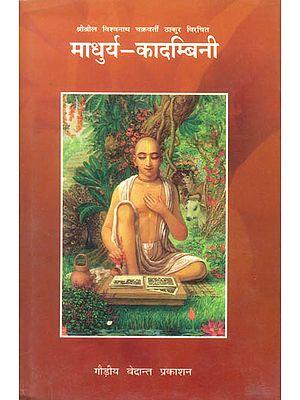 माधुर्य कादम्बिनी: Madhurya Kadambini