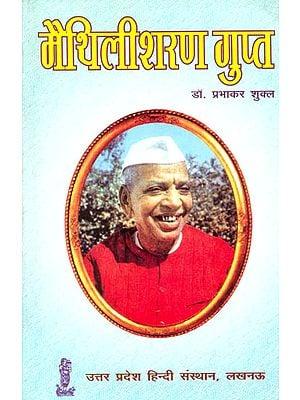 मैथिलीशरण गुप्त: Maithili Sharan Gupta