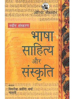 भाषा साहित्य और संस्कृति: Language Literature and Culture