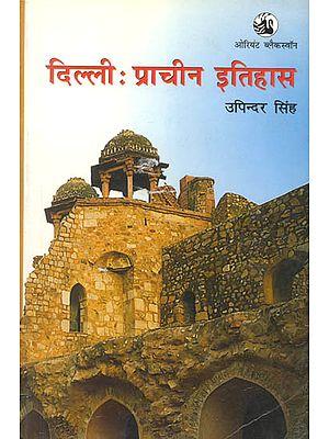 दिल्ली (प्राचीन इतिहास) - Ancient History of Delhi