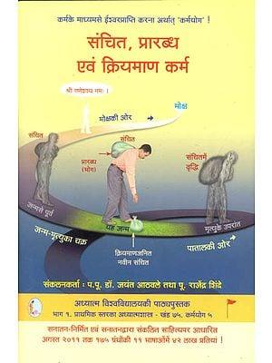 संचित, प्रारब्ध एवम् क्रियमाण कर्म: Sanchit, Prarabdha and Kriyaman Karma
