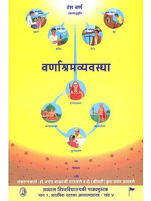 वर्णाश्रमव्यवस्था: Varnashrama Vyavastha - System of Classes And Stages of Life