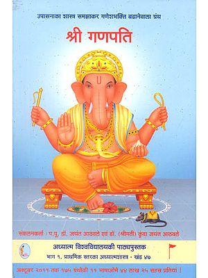 श्री गणपति (उपासना शास्त्र समझाकर गणेश भक्ति बढ़ाने वाला ग्रंथ): Shri Ganapati