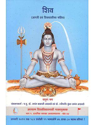 शिव - आरती एवम् शिवचालीसा सहित: Shiva (With Aarti and Shiva Chalisa)