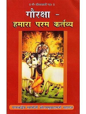 गोरक्षा - हमारा परम कर्तव्य: Cow Protection - Our Ultimate Duty