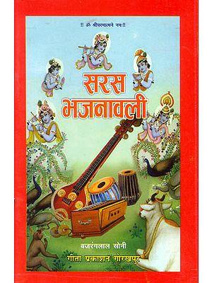 सरस भजनावली: Saras Bhajans