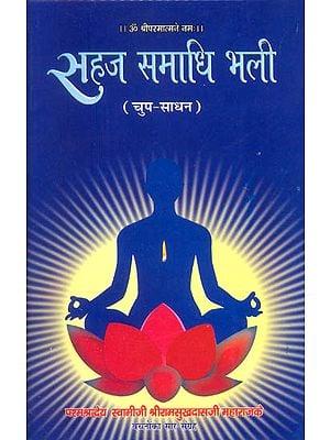 सहज समाधि भली: The Sadhana of Silence
