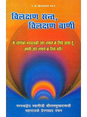 विलक्षण संत, विलक्षण वाणी Inspiring Quotes of Swami Ramsukhdas