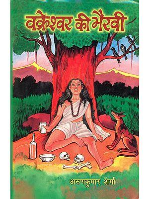 वक्रेश्वर की भैरवी Vakreshavar Ki Bhairavi