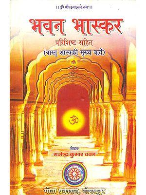 भवन भास्कर- वास्तु शास्त्र के मुख्य बातें Important Points of Vastu Shastra