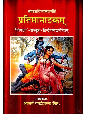 प्रतिमानाटकम्: Pratimanataka of Mahakavi Bhasa (संस्कृत एवम् हिन्दी अनुवाद)
