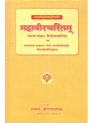 महावीरचरितम् (संस्कृत एवम् हिन्दी अनुवाद): Mahaviracarita of Mahakavi Sri Bhavabhuti