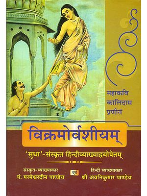 विक्रमोर्वशीयम् (संस्कृत एवम् हिन्दी अनुवाद): Vikramorvasiyam of Kalidasa