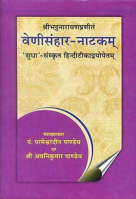वेणीसंहार नाटकम् (संस्कृत एवम् हिन्दी अनुवाद): Venisamhara Nataka of Bhattanarayana