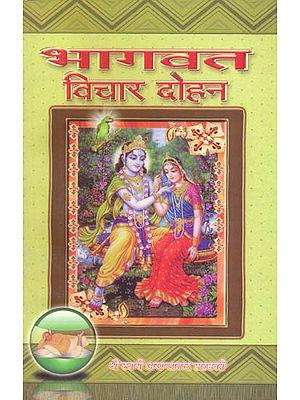भागवत विचार दोहन Churning the Bhagavata