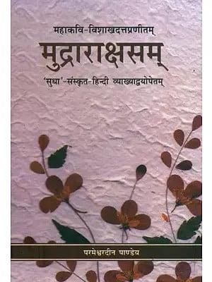 मुद्राराक्षसम् (संस्कृत एवम् हिन्दी अनुवाद) - Mudrarakshasa of Visakhadatta
