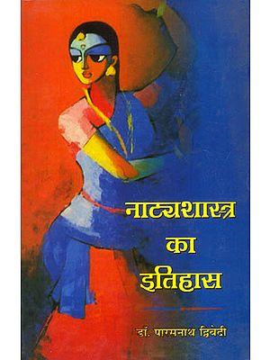नाट्यशास्त्र का इतिहास: History of Natyasastra