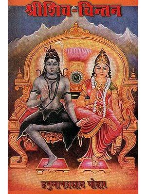 श्रीशिव चिन्तन: Musings on Lord Shiva