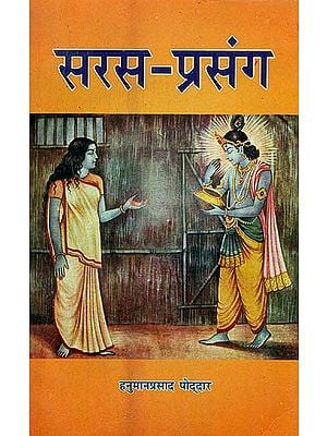 सरस प्रसंग:  Sarasa Prasanga